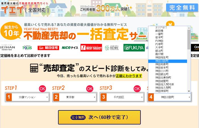 不動産一括査定サイト「イエイ」の申込画面