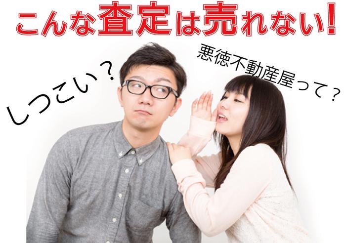 HOME4Uの評価・評判