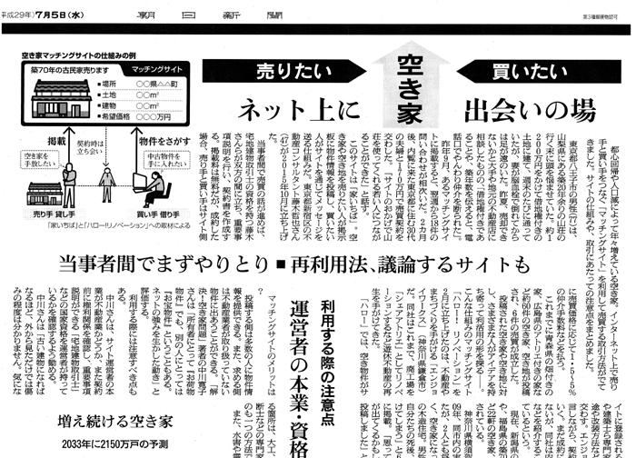インターネットで空き家・空き地のマッチング、朝日新聞記事