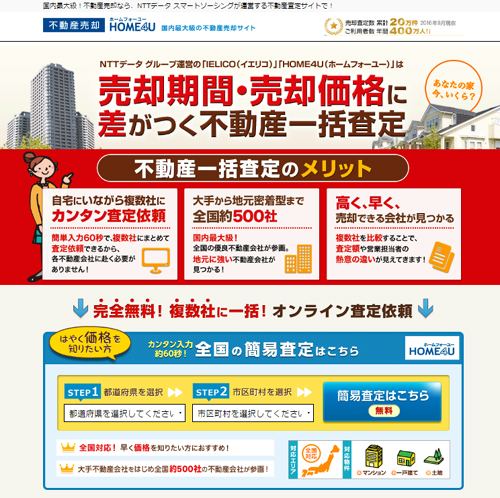home4u画面