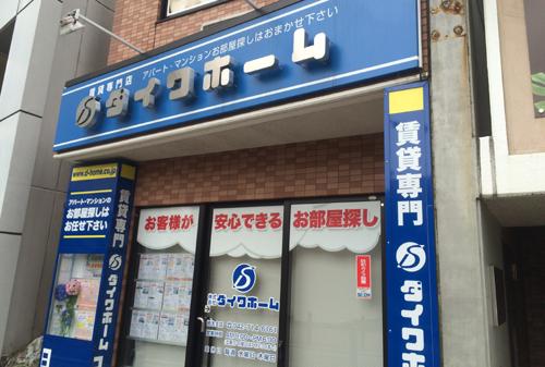 賃貸専門の不動産屋