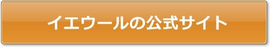 イエウールの公式サイト