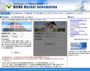 レインズマーケットインフォメーションの画面