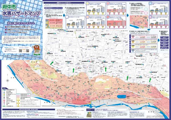 府中市のハザードマップ
